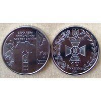 Украина 10 гривен, 2020г. Государственная пограничная служба Украины