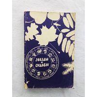 Звезды и судьбы астрологическая книга