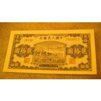 Китай 20 юаней 1949г. (копия) распродажа