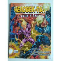 Человек-паук. Комикс Marvel. Герои и злодеи. #15