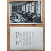 Германия Третий рейх 1933. Коллекционная карточка (9)