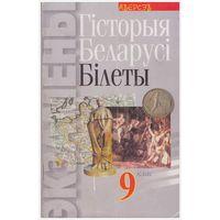 Гісторыя Беларусі Білеты 2005