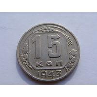 СССР.  15 копеек 1943 год Y#110
