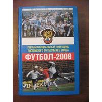 Футбол 2008. Первый официальный ежегодник Российского футбольного союза