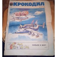 """Журнал """"Крокодил"""",август 1989г."""