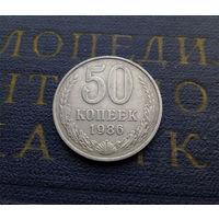 50 копеек 1986 СССР #01