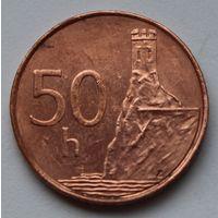 Словакия 50 геллеров, 2007 г.