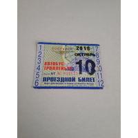 Билет проездной Троллейбус - Автобус Бобруйск