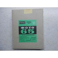 Фотоплёнка / фотопленка листовая 13х18 см ч/б Фото-65 Свема 40 листов, в коробке, до VIII-1985 г.