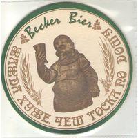 "Подставку под пиво ""Becker bier "" ."