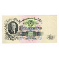 100р 1947г.лиеры ХХ 15 лент в гербе первая серия АО