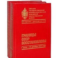 Органы государственной безопасности СССР в Великой Отечественной войне. Том 5 (комплект из 2 книг)