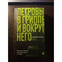 """""""Петровы в гриппе и вокруг него"""" Алексей Сальников"""