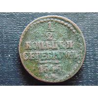 1/2 копейки серебром 1846 г. СМ Николай 1
