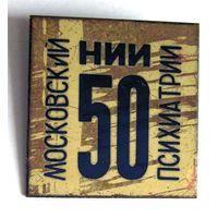 50 лет. Московский НИИ психиатрии