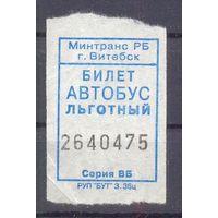 Талон на проезд Витебск льготный автобус /Минтранс РБ / ВБ
