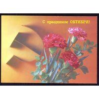 ДМПК СССР 1988 С праздником Октября
