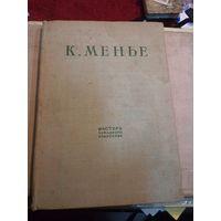 И.С. Рабинович. К. Менье. 1936 г.