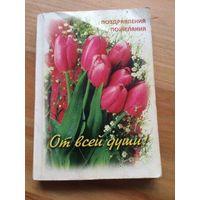 Книга поздравлений, размер 11 на 8 см, 160 стр.