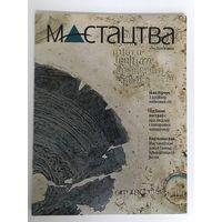 """Журнал """"Мастацтва"""". 04.2012"""