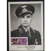 Космонавт Валерий Быковский. 1963 г. Картмаксимум (Марка, спецгашение) Чистая