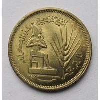 Египет 10 миллим 1976 Продовольственная программа - ФАО