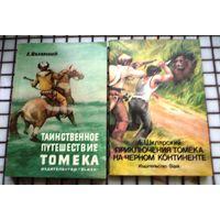 Таинственное путешествие Томека. Приключения Томека на Черном континенте.