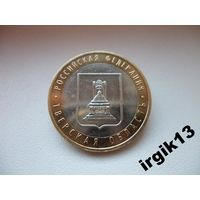 10 рублей 2005 Тверская область из оборота