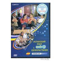 Обучающий юмористический сериал - ИСПАНСКИЙ с EXTR@ удовольствием (на DVD-диске)