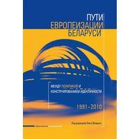 Пути европеизации Беларуси: между политикой и конструированием идентичности (1991–2010)