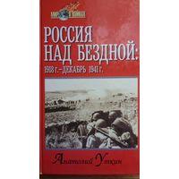 Россия над бездной 1918.-декабрь 1941.