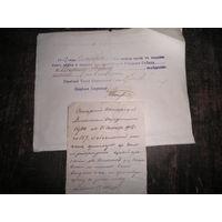 Две бумаги из Уездного суда.1912г.