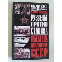 Кольковский В. Рузвельт против Сталина