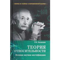 Баландин. Теория относительности. Великая научная мистификация