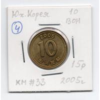 10 вон Южная Корея 2005 года (#4)