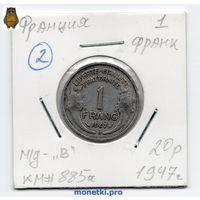 """Франция 1 франк 1947 год, м/д """"В"""" - 2"""
