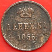 Денежка 1856 г  ВМ
