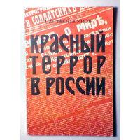 Красный террор в России.1918-1923.