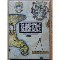 Старинные гравированные карты и планы XV-XVIII веков. Альбом