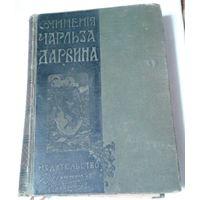 """Царская книга """" Сочинения Чарльза Дарвина"""". 1913 год. С 1 рубля! Без МПЦ!"""