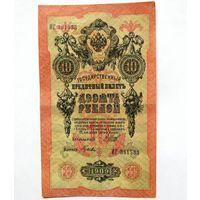 10 рублей 1909 года. Гусев