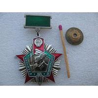 Знак. Отличник погранвойск СССР. 2 степень (винт)