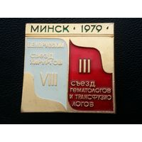 VIII БЕЛОРУССКИЙ СЪЕЗД ХИРУРГОВ III СЪЕЗД ГЕМАТОЛОГОВ И ТРАНСФУЗИОЛОГОВ МИНСК 1979г.