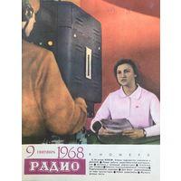 Журнал РАДИО. Много номеров