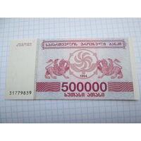 Грузия. 500 000 купонов (образца 1994 года, P51, UNC)