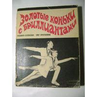 Л. Белоусова. О. Протопопов. Золотые коньки с бриллиантами. 1971 год. СССР.