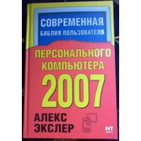 Современная библия пользователя персонального компьютера 2007. Алекс Экслер.