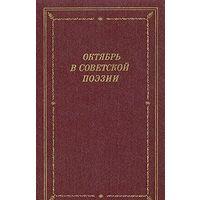Октябрь в советской поэзии