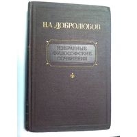 Л. А. Добролюбов. Избранные философские сочинения в 2 томах. Том 1.