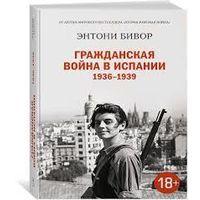 Энтони Бивор. Гражданская война в Испании 1936-1939